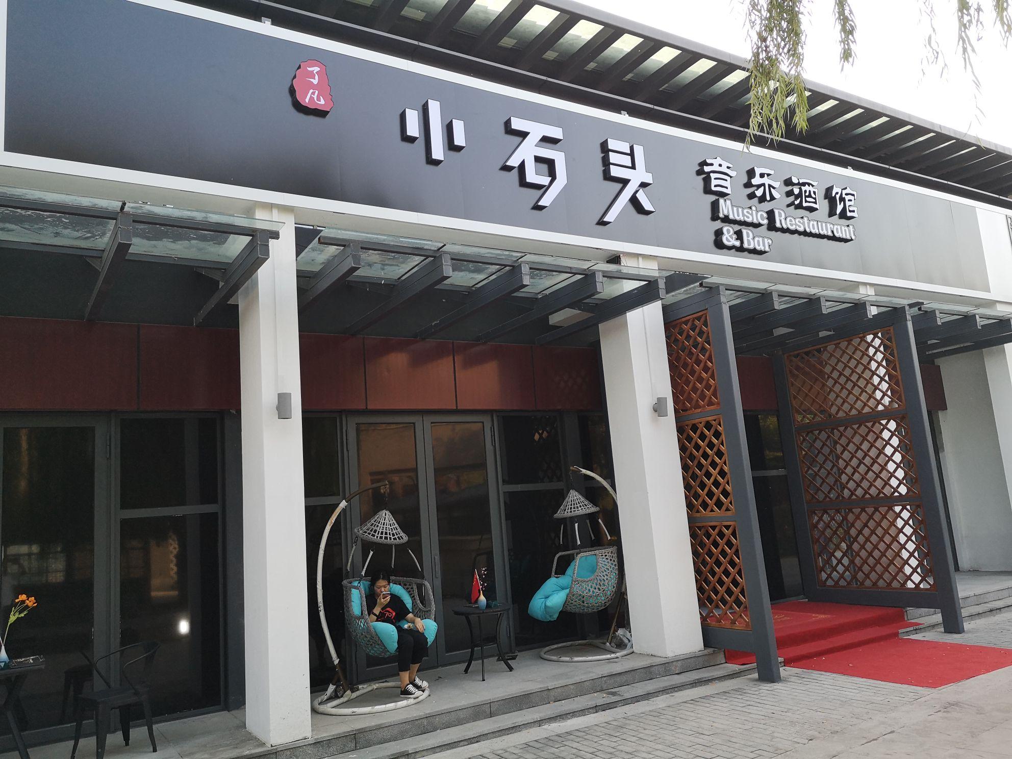 青岛小石头音乐酒馆全息光影餐厅